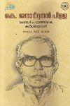 Thumbnail image of Book K Janardanan Pillai Gandhipadhathile Karmayogi