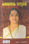 Thumbnail image of Book കലാമണ്ഡലം സത്യഭാമ