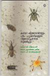 Thumbnail image of Book Kalavara Keedarogangalum Pazham Pachakkarikalude Vilaveduppananthara Sushippum