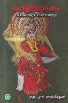 Thumbnail image of Book കാളിനാടകം പാഠങ്ങളും പഠനങ്ങളും