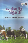 Thumbnail image of Book Kalitheetta Vilakal