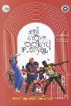 Thumbnail image of Book Kaliyezhuthinte Soundaryam