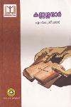 Thumbnail image of Book Kannassanmar