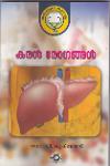 Thumbnail image of Book Karal Rogangal