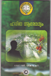 Thumbnail image of Book Karitha Arogram