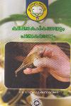 Thumbnail image of Book Karkkadaka Chikilsayum Panchakarmayum