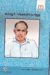 Thumbnail image of Book കാരൂര് നീലകണ്ഠപിള്ള
