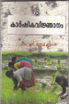Thumbnail image of Book Karshika Vijnanam
