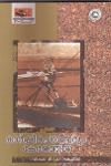 Thumbnail image of Book കാര്ഷിക പാരമ്പര്യം കേരളത്തില്