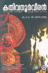 Thumbnail image of Book കതിവനൂര് വീരന്