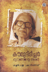 Thumbnail image of Book Kaumudi Teacher Thyagathinte Nilavu