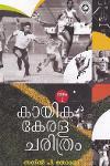 Thumbnail image of Book കായിക കേരള ചരിത്രം ഭാഗം - 1