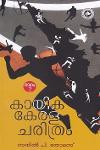 Thumbnail image of Book കായി 1ക കേരള ചരിത്രം ഭാഗം -2