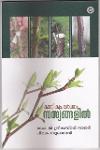 Thumbnail image of Book Kayikapravardhanam Sasyangalil