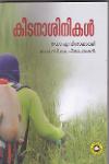 Thumbnail image of Book കീടനാശിനികള്