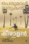 Thumbnail image of Book കീഴാളന്