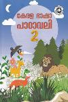 Thumbnail image of Book കേരള ഭാഷാ പാഠാവലി -2