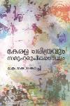 Thumbnail image of Book Kerala Charithravum Samuharupikararavum