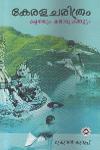 Thumbnail image of Book കേരള ചരിത്രം കളരിയും കലാരൂപങ്ങളും
