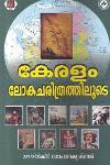 Thumbnail image of Book Kerala Lokacharithrathloode