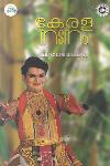Thumbnail image of Book കേരള നടനം