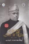 Thumbnail image of Book കേരള പാണിനീയം