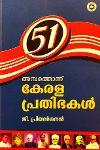 Thumbnail image of Book കേരള പ്രതിഭകള്