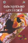 Thumbnail image of Book KeralaBhasha Padavali