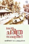 Thumbnail image of Book കേരള ചരിത്ര സാക്ഷ്യങ്ങള്