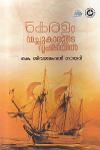 Thumbnail image of Book Keralam Dutchukarude Drishtiyil