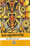 Thumbnail image of Book കേരളത്തനിമ