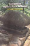 Thumbnail image of Book Keralathile Aadivasi Samskarangal