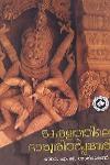 Thumbnail image of Book കേരളത്തിലെ ദാരുശില്പ്പങ്ങള്