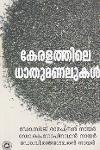 Thumbnail image of Book കേരളത്തിലെ ധാതുമണലുകള്