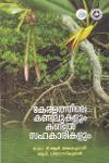Thumbnail image of Book കേരളത്തിലെ കണ്ടലുകളും കണ്ടല് സഹകാരികളും