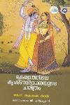 Thumbnail image of Book കേരളത്തിലെ കൃഷ്ണാരാധനയുടെ ചരിത്രം