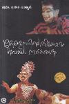 Thumbnail image of Book Keralathile Theeyettarum Kavalam Natakangalum