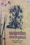 Thumbnail image of Book കേരളത്തിലെ വനസസ്യങ്ങള്