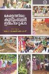 Thumbnail image of Book കേരളത്തിന്റെ കുടുംബശ്രീ ഇടപെടലുകള്
