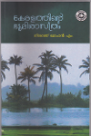 Thumbnail image of Book Keralathinte Bhoomi Sastram