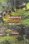 Thumbnail image of Book Keralathinte Gokulam