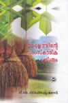 Thumbnail image of Book Keralathinte Samskarika Charitram