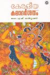 Thumbnail image of Book കേരളീയ കലാദര്ശനം