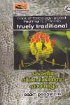 Thumbnail image of Book കേരളീയ വിഷചികില്സാ പാരമ്പര്യം