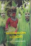 Thumbnail image of Book കോലത്തുനാട്ടിലെ പുലയര് സംസ്കാരം ,കല, പാട്ട്