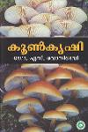 Thumbnail image of Book കൂണ്കൃഷി