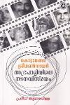 Thumbnail image of Book കൊട്ടാരക്കര ശ്രീധരന് നായര് അഭ്രപളിയിലെ നടനവിസ്മയം
