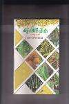 Thumbnail image of Book Krishideepika 1