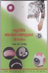 Thumbnail image of Book Krithrima Avayavangalude Lokam
