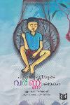 Thumbnail image of Book കുഞ്ഞുണ്ണിയുടെ വര്ണ്ണലോകം
